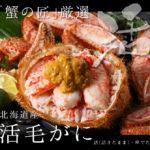 満点評価! 北釧水産の「活」毛ガニの年内注文は、12月16日の午前8時までと知って大あわて、の巻