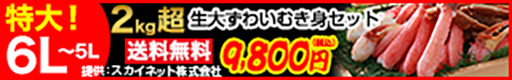 kanihonpo_350_80