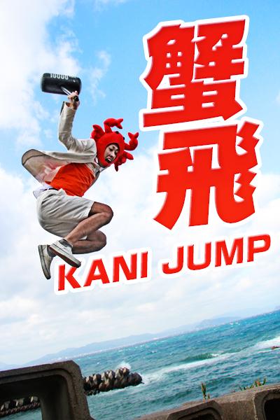 tani-jump041-08