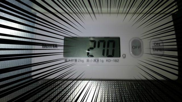最終的なタラバカニの身の量は270g