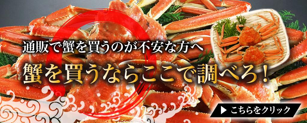 蟹を買うならここで調べろ!