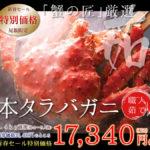 北釧水産の新春500円割引が今日からスタート。