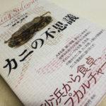 カニの種類、世界と日本ではどれくらい?