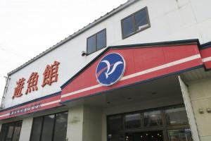 遊魚館(漁協直売所)