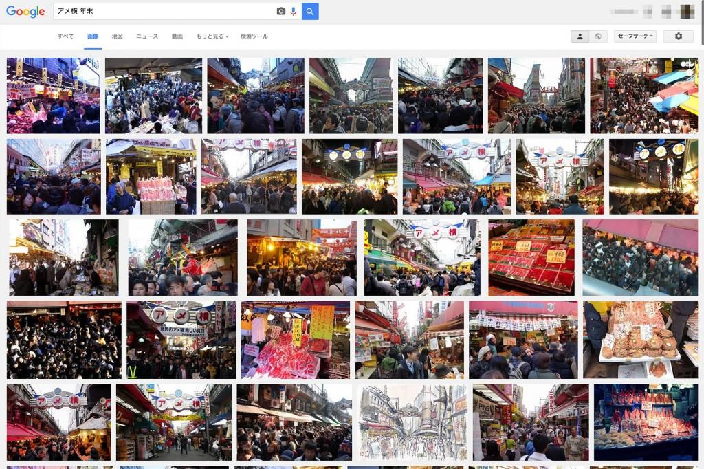 年末のアメ横(Google画像検索画面)