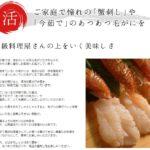 【蟹ビギナー向け】 秋に食べたい通販での蟹の選び方