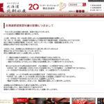 【緊急お見舞い速報】北海道地震被災地の、カニ通販ショップのみなさまへ
